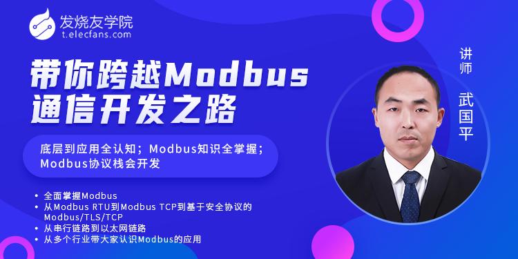 资深大咖带你跨越Modbus通信开发之路