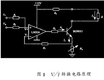 應用于煤礦行業中傳感器轉換電路的設計和原理