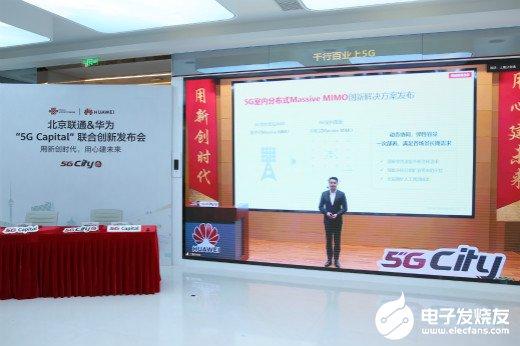 华为将与北京联通合作共同开展5G Capital项目