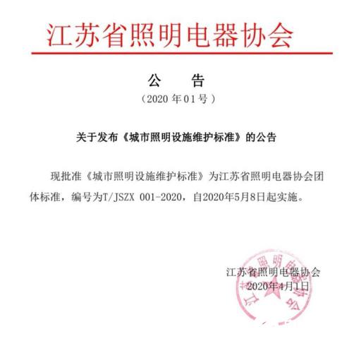 江苏省照明电器协会发布《城市照明设施维护标准》 将促进城市照明事业高质量发展