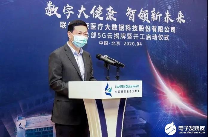 中国移动推动5G技术、大数据等在医疗卫生领域普及应用
