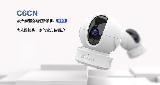 萤石升级C6CN标准版智能家居摄像机 大光圈镜头 全方位看护