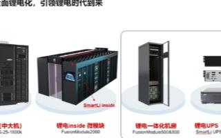 华为推出小机锂电系列解决方案,加速实现数字化转型