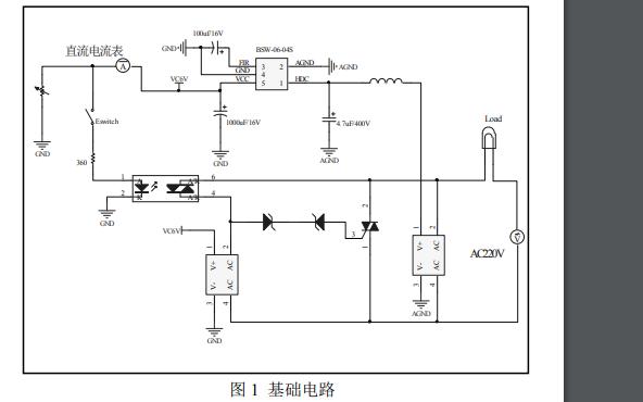 BSW-6V-04S微功耗单火电源模块手册免费下载