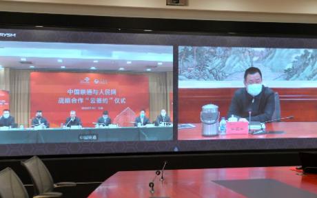 中国联通和人民网将在5G创新服务方面开展进一步合作