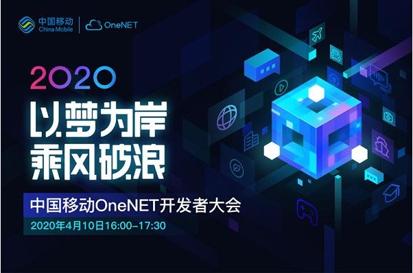 """中国移动发布""""OneNET引路人计划"""""""