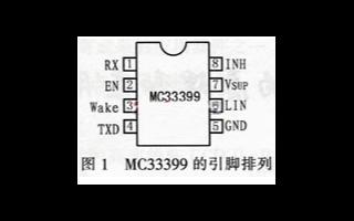 MC33399芯片的特点、引脚功能及在汽车车身控...