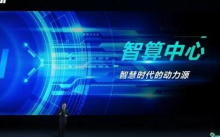 浪潮正式发布全球首款AI开放加速计算系统MX1