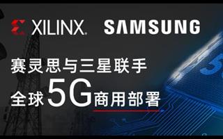 賽靈思聯手三星進行全球5G商用部署