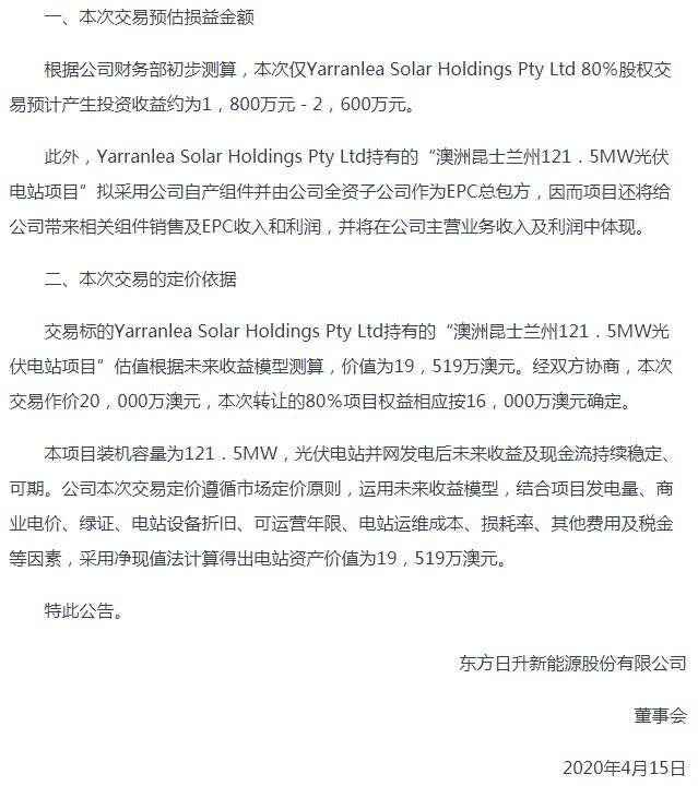 东方日升拟转让Yarranlea Solar Holdings Pty Ltd 80%股权 交易作价20000万澳元