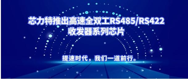 芯力特推出高速全双工RS485/RS422收发器系列芯片
