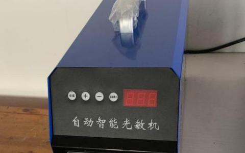如何才能制造出一台可靠耐用的光敏机