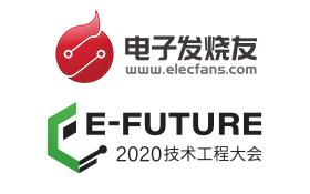 2020中國模擬半導體大會