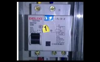 漏电保护器的好坏判断方法及故障检测