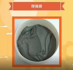高溫和低溫錫膏有何不同之處,適用范圍分析