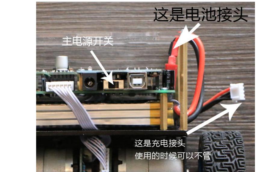 Arduino平衡小車的使用說明