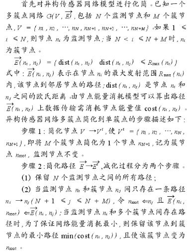 基于K-MST拓撲控制算法的異構傳感器網絡多簇點簡化研究