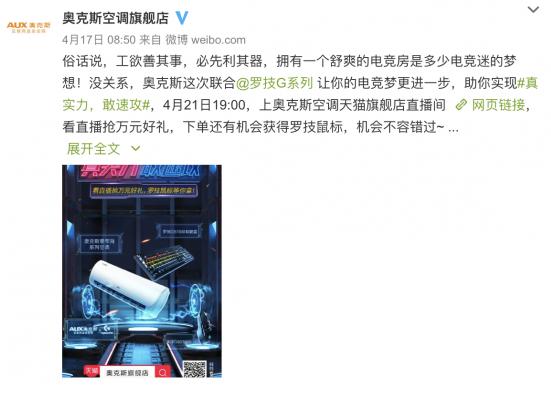 奥克斯空调与罗技的G903款电子竞技鼠标推出了品牌CP日活动