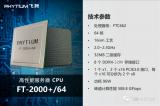 百度昆侖AI芯片完成對飛騰CPU的適配 首次形成全國產化體系