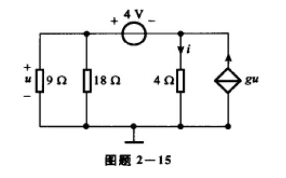 电子电路的复习题详细分析