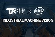 特控与英特尔(Intel)携手 共同推进工业机器视觉产业发展