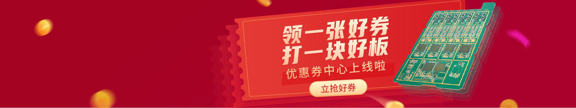 優惠券專區banner