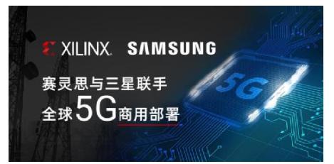 Xilinx 與三星聯手全球5G商用部署