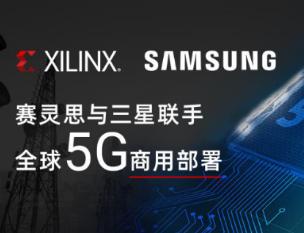 三星采用赛灵思Versal自适应计算加速平台部署5G商用