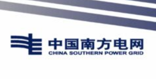 南方电网公司正在全面推进智能电网建设
