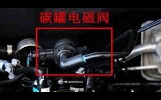 换了碳罐电磁阀省油吗_碳罐坏了会影响动力吗