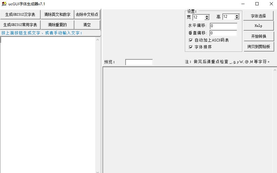 ucGUI GB2312漢字生成器7.1版應用程序免費下載