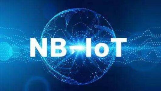 从1亿连接向10亿迈进,NB-IoT到底如何上位?