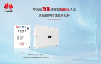 華為光伏逆變器獲新國標認證,擔起質量和并網性能技...