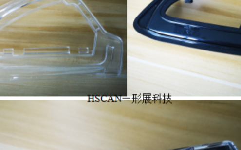 汽车灯具精密三维检测扫描检测手持式激光3D扫描仪...