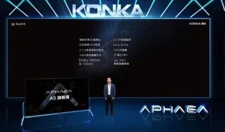 奥比中光为康佳APHAEA新品提供全球首款AI电视内置3D摄像头