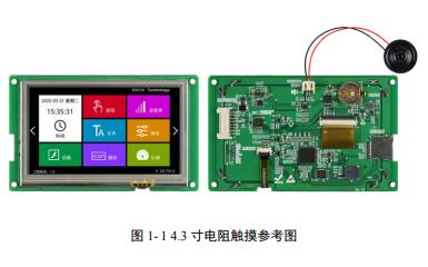 DC48270M043医用级串口屏的数据手册免费下载