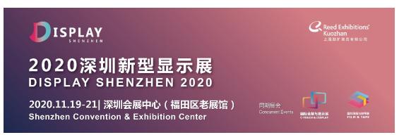 2020深圳新型顯示展全新啟程 天團競技打造新型顯示年度盛宴