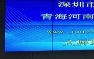 會議觸控一體機、液晶拼接屏和led顯示屏哪個好