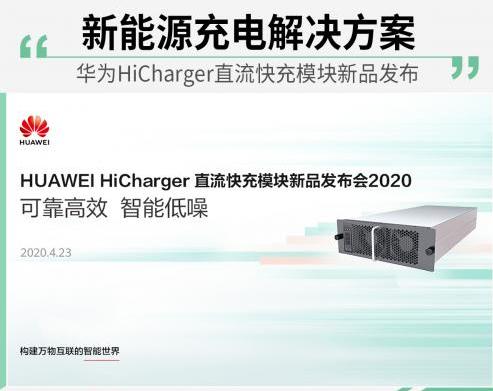 华为发布HUAWEI HiCharger直流快充模块,助力充电基建领域更快发展