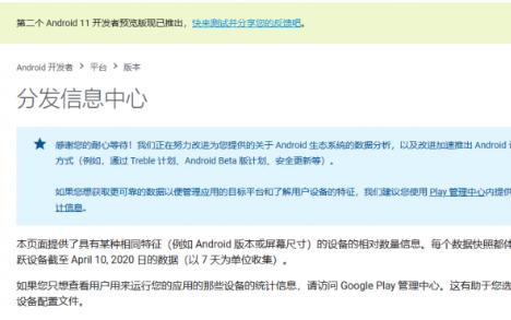 谷歌的Android版本分布情况不公开了