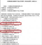 中国联通公布无源器件和C频段滤波器产品合格供应商...