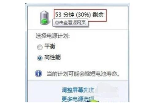笔记本电池损耗多少正常_笔记本电池不耐用怎么办