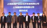 鲲游光电晶圆级光学芯片研发生产基地项目签约