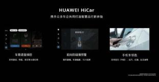 華為Hicar車型今年有望推向市場,有望打破An...