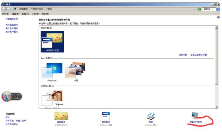 电脑黑屏的快捷键_让电脑黑屏不关机快捷键