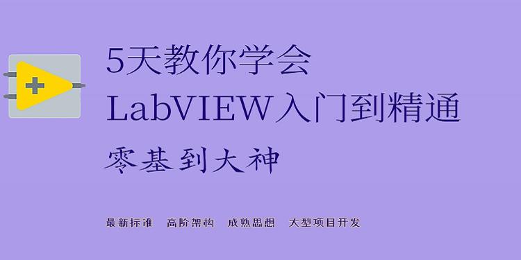 LabVIEW基礎實際應用篇