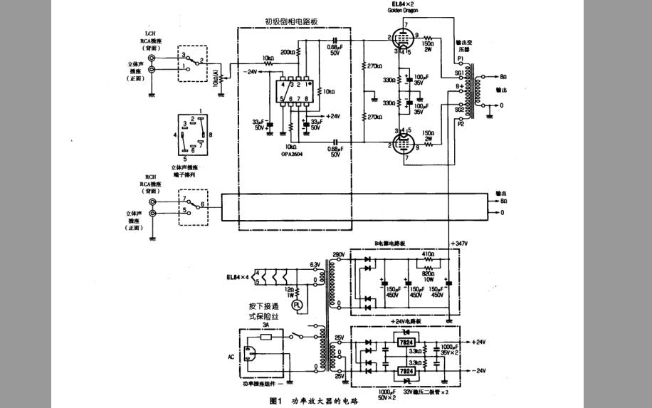 180篇发烧功率放大器的制作学习资料合集免费下载