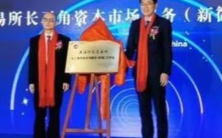 上交所长三�角资本市场服务工作站揭牌