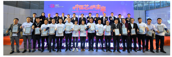 用中国芯点亮未来,2020中国芯应用创新设计大赛今日云端启动