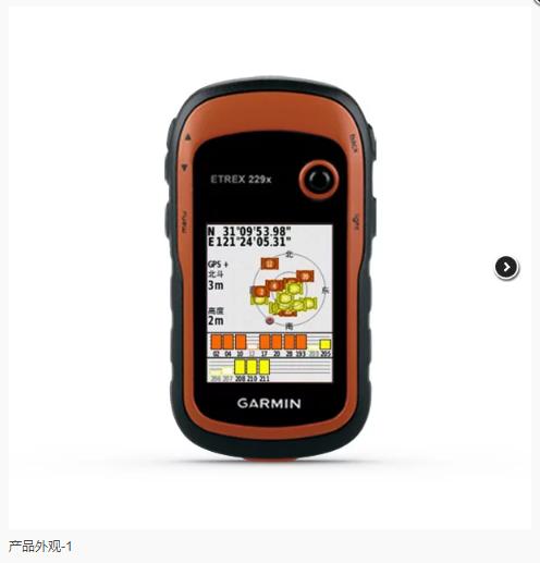 佳明手持GPS eTrex 229x